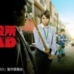 『玉川区役所 OF THE DEAD』はHulu・U-NEXT・Netflixどれで配信してる?