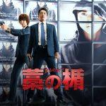 映画『藁の楯』はHulu・U-NEXT・Netflixどれで配信してる?