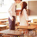 映画『僕の初恋をキミに捧ぐ』はHulu・U-NEXT・Netflixどれで配信してる?
