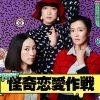 ドラマ『怪奇恋愛作戦』はHulu・U-NEXT・Netflixどれで配信してる?