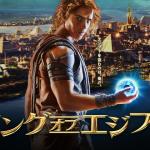 『キング・オブ・エジプト』はHulu・Netflix・FOD・U-NEXTどれで配信してる?