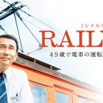 『RAILWAYS 49歳で電車の運転士になった男の物語』はHulu・U-NEXT・Netflixで配信してる?