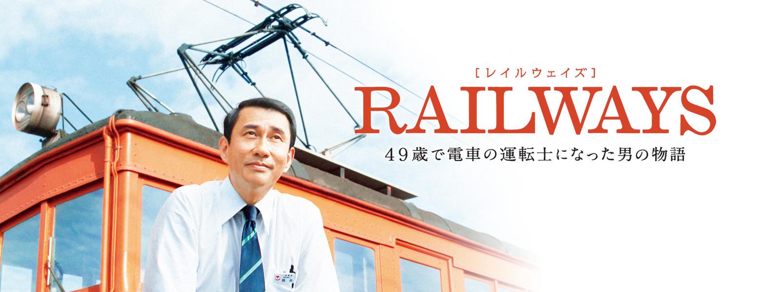 RAILWAYS 49歳で電車の運転士になった男の物語はどれで配信してる?