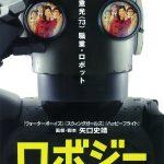 『ロボジー ROBO-G』はHulu・U-NEXT・Netflix・FODどれで配信してる?