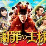 映画『謝罪の王様』はHulu・U-NEXT・Netflixどれで配信されてる?