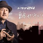 『東京センチメンタル』はHulu・U-NEXT・Netflixどれで配信してる?