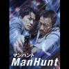 映画『マンハント』はHulu・U-NEXT・Netflix・FODどれで配信してる?