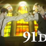 『91Days』はHulu・U-NEXT・Netflix・FODどれで配信してる?