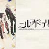 『ニル・アドミラリの天秤』はHulu・U-NEXT・Netflixどれで配信してる?