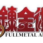 実写映画『鋼の錬金術師』はHulu・U-NEXT・Netflixどれで配信してる?
