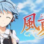 アニメ『風夏』はHulu・U-NEXT・Netflix・FODどれで配信してる?