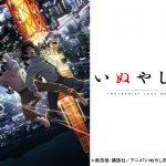 アニメ『いぬやしき』はHulu・Netflix・FODどれで配信してる?