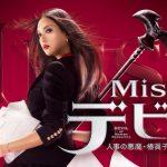 『Missデビル 人事の悪魔・椿眞子』はHulu・U-NEXT・Netflixどれで配信してる?