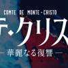 『モンテ・クリスト伯 -華麗なる復讐-』はHulu・Netflix・FODどれで配信してる?