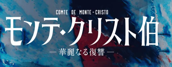 モンテ・クリスト伯 ―華麗なる復讐―はどれで配信してる?