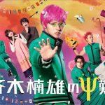 実写映画『斉木楠雄のΨ難』はHulu・U-NEXT・Netflixどれで配信してる?
