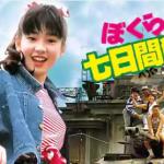 『ぼくらの七日間戦争』はHulu・U-NEXT・Netflixどれで配信してる?