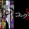 『伊藤潤二 コレクション』はHulu・U-NEXT・Netflixどれで配信してる?