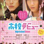 映画『高校デビュー』はHulu・U-NEXT・Netflixどれで配信してる?