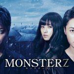 『MONSTERZ モンスターズ』はHulu・U-NEXT・Netflixどれで配信してる?