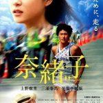 映画『奈緒子』はHulu・U-NEXT・Netflixどれで配信してる?