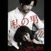 映画『私の男』はHulu・U-NEXT・Netflix・FODどれで配信してる?