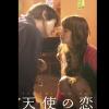 『天使の恋』はHulu・U-NEXT・Netflix・FODどれで配信してる?