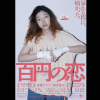 『百円の恋』はHulu・U-NEXT・Netflix・FODどれで配信してる?