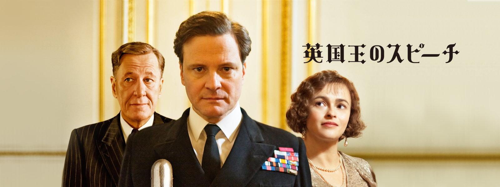 「英国王のスピーチ」の画像検索結果