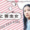 『百万円と苦虫女』はHulu・U-NEXT・Netflixどれで配信してる?