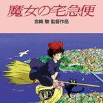 『魔女の宅急便』のアニメと映画はHulu・U-NEXT・Netflixで配信してる?