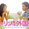 『ダーリンは外国人』はHulu・U-NEXT・Netflixどれで配信してる?