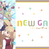 『NEW GAME!』はHulu・U-NEXT・Netflixどれで配信してる?