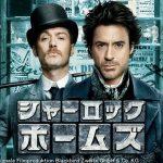 『シャーロック・ホームズ』はHulu・U-NEXT・Netflixどれで配信してる?