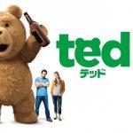 映画『テッド1,2』はHulu・U-NEXT・Netflixどれで配信してる?