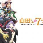 『山田くんと7人の魔女』はHulu・Netflix・FODどれで配信してる?