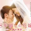 『8年越しの花嫁 奇跡の実話』はHulu・U-NEXT・Netflixで配信してる?