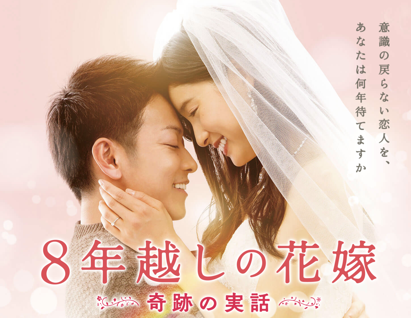 8年越しの花嫁 奇跡の実話はどれで配信してる?