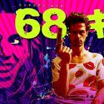 『68キル』はHulu・U-NEXT・Netflixどれで配信してる?