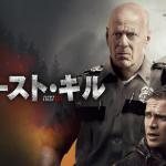 『ファースト・キル』はHulu・U-NEXT・Netflixどれで配信してる?