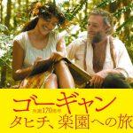 『ゴーギャン タヒチ、楽園への旅』はHulu・U-NEXT・Netflixで配信してる?