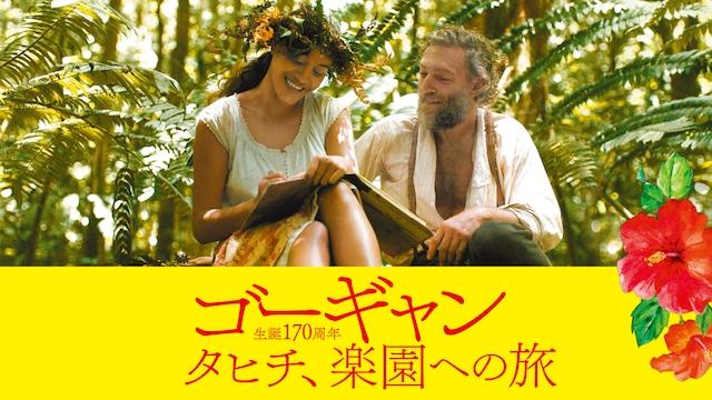 ゴーギャン タヒチ、楽園への旅はどれで配信してる?