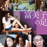 『富美子の足』はHulu・U-NEXT・Netflixどれで配信してる?
