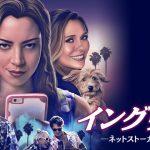 『イングリッド-ネットストーカーの女-』はHulu・U-NEXT・Netflixで配信してる?