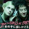 『パーティで女の子に話しかけるには』はHulu・FOD・Netflixどれで配信してる?