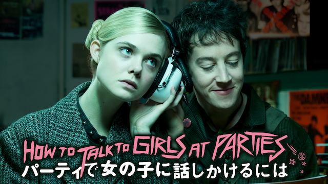 パーティで女の子に話しかけるにははどれで配信してる?