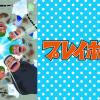 アニメ『プレイボール』はHulu・U-NEXT・Netflixどれで配信してる?