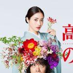『高嶺の花』はHulu・Netflix・TSUTAYAどれで見逃し配信してる?