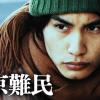 『東京難民』はHulu・U-NEXT・Netflix・FODどれで配信してる?