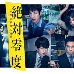 『絶対零度~未然犯罪潜入捜査~』はHulu・Netflix・FODどれで配信してる?